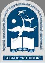 КНЗ КОР Київський обласний інститут післядипломної освіти педагогічних кадрів